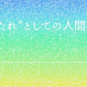 2016/08/06 『<弱さ>のちから』読了。